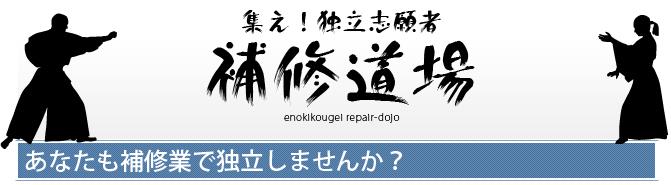 福島リペア-現場でリペアを学ぶ!エノキ工芸の補修道場