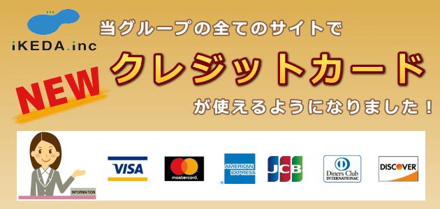 福島リペアでクレジットカード決済できるようになりました!